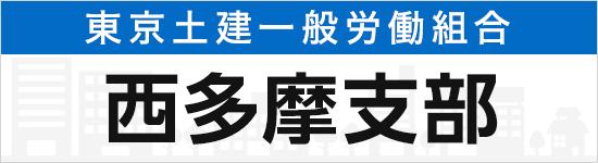 東京土建一般労働組合 西多摩支部